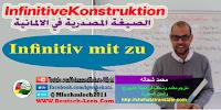 Infinitiv mit zu Teil 1 الصيغة المصدرية في اللغة الالمانية
