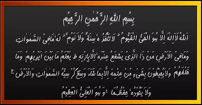 miya-biwi-ki-mohabbat-ka-taweez-ayatul-kursi - https://www.naadeali.com/