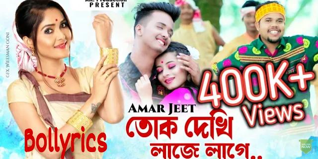 Tuk Dekhi Laj Lage Lyrics & Download | Amar Jeet & Rupali Kashyap