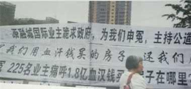 投诉:融城国际购房户向西安大兴管委会讨要住房