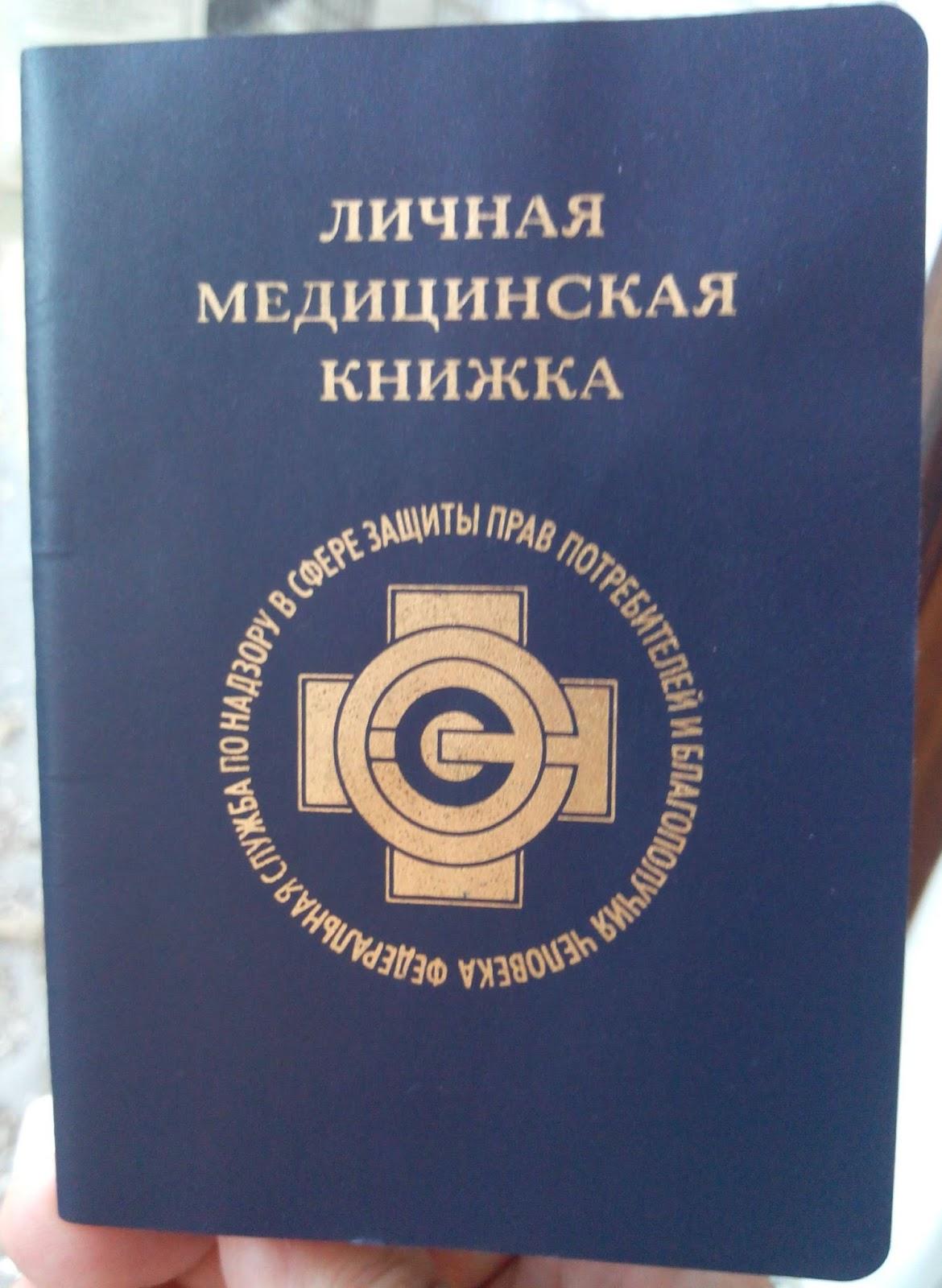 В личную медицинскую книжку воспитателям оформить временную регистрацию реутов