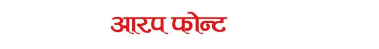 Aarap Font