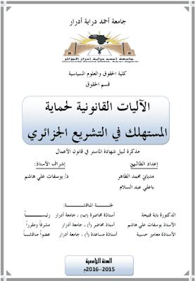 مذكرة ماستر: الآليات القانونية لحماية المستهلك في التشريع الجزائري PDF