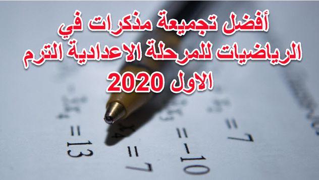 أفضل تجميعة مذكرات في الرياضيات للمرحلة الاعدادية الترم الاول 2020