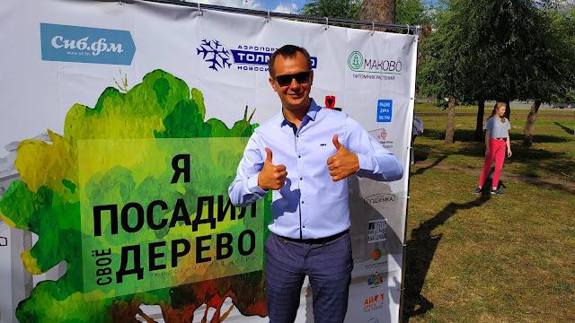 «Маринс Парк Отель Новосибирск» за экологию родного города