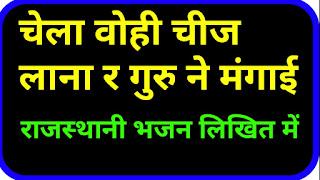 bhajan-lyrics-भजन-लिरिक्स-भजन-लिखित-में