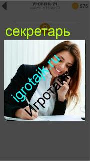 секретарь за работой с телефоном ответ на 21 уровень 400 плюс слов 2