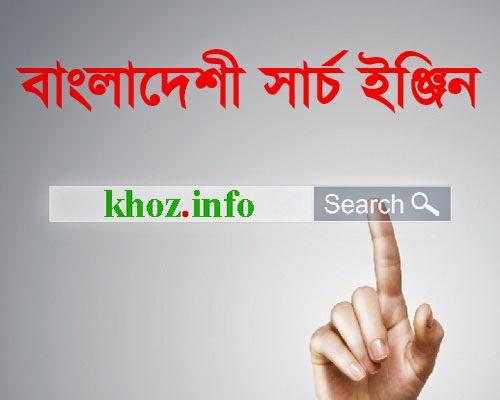 """বাংলাদেশী সার্চ ইঞ্জিন """"খোঁজ ডট ইনফো"""" - khoz.info আজ থেকে ব্যবহার করুন বাংলাদেশি সার্চ ইঞ্জিন ?"""