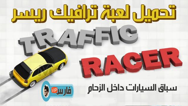 لعبة ترافيك ريسر Traffic Racer 2021 للجوال مجانا, تحميل لعبة ترافيك ريسر Traffic Racer 2021,تحميل لعبة Traffic Racer مهكرة 2019,تنزيل Traffic Rider مهكرة,تحميل لعبة Traffic racer مهكرة من ميديا فاير,تحميل لعبة Traffic Rider مهكرة 2020,تنزيل لعبة Traffic Rider,Traffic Racer مجانا,تحميل لعبة traffic racer للكمبيوتر من ميديا فاير,Traffic Racer hack تحميل