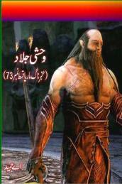 Vehshi Jallad Urdu Novel By A Hameed Free Download PDF