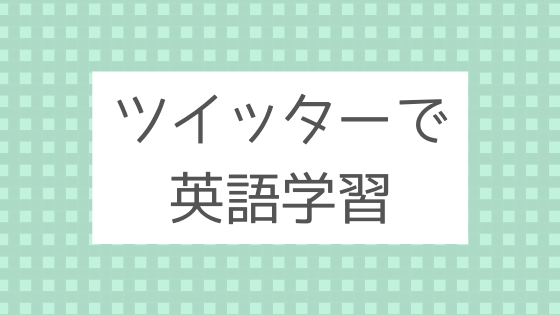 【英語学習】ツイッター(Twitter)で英語の勉強用アカウントを作る方法。日本語アカウントとの切り替えは意外と簡単。