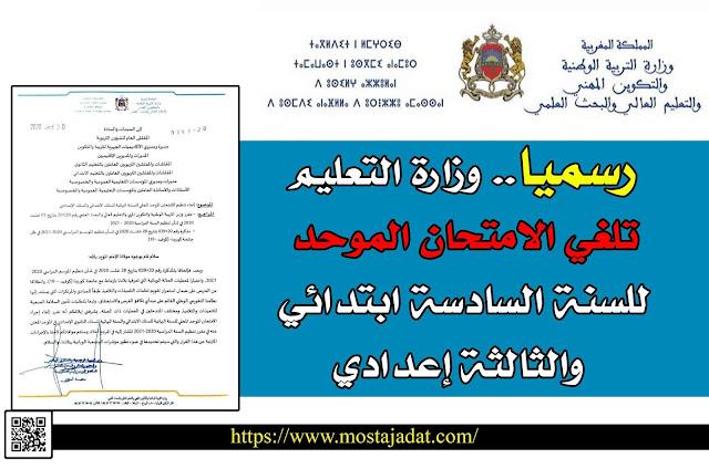 رسميا.. وزارة التعليم تلغي الامتحان الموحد للسنة السادسة ابتدائي والثالثة إعدادي لموسم 2020-2021