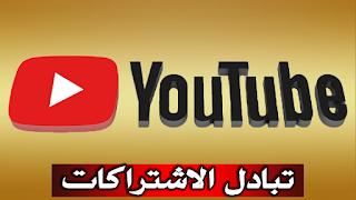 تبادل الاشتراكات على اليوتيوب