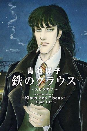 The Free Shooter Manga