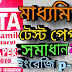 Madhyamik suggestion 2019 english ABTA solved