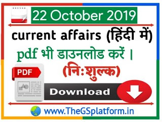 22 October Daily Current Affairs TheGSplatform