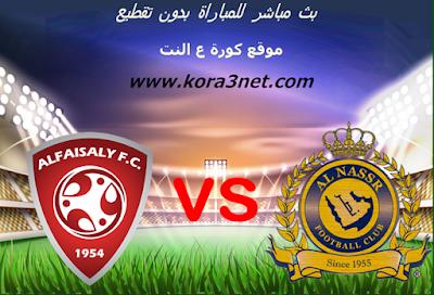 موعد مباراة النصر والفيصلى اليوم 7-3-2020 الدورى السعودى