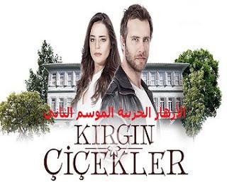 مسلسل الأزهار الحزينة Kırgın Çiçekler - الحلقة 8 مترجمة للعربية