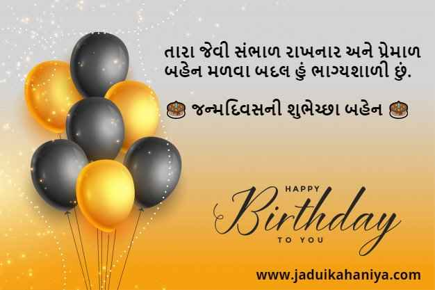 Birthday Wishes for Sister in Gujarati