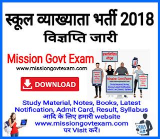 School lecturer bhrti 2018 notification
