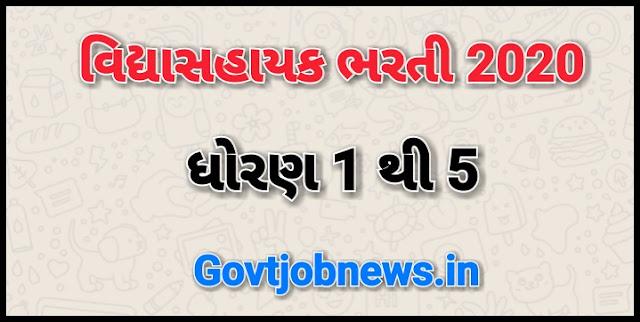 Vidhyasahayak (TET) Bharti 2020 std 1 to 5