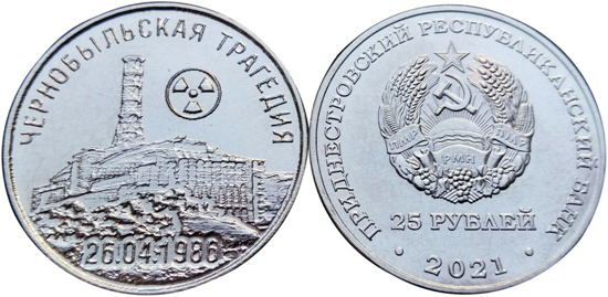 Transnistria 25 rubles 2021 - 35 years since the tragedy at the Chernobyl nuclear power plant