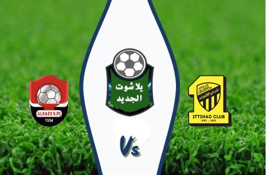 نتيجة مباراة الاتحاد والرائد بتاريخ 23-08-2019 الدوري السعودي