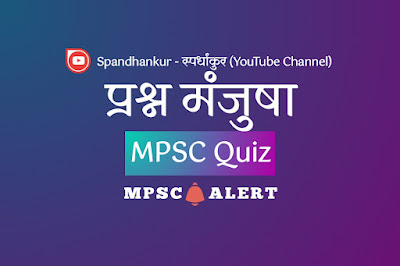 MPSC General Knowledge