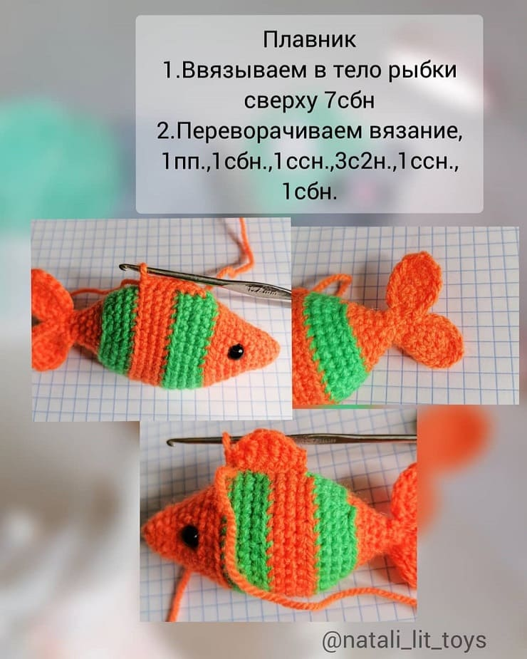 Описание вязания рыбки крючком