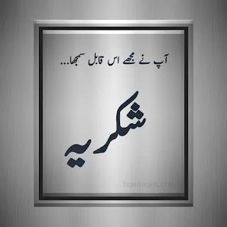 Beautiful Shukriya Images
