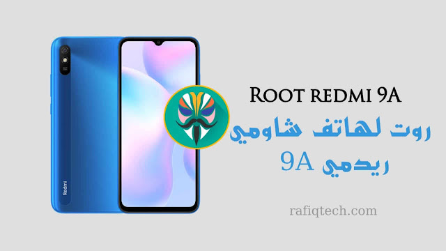 طريقة عمل روت لهاتف شاومي ريدمي ROOT  REDMI 9A
