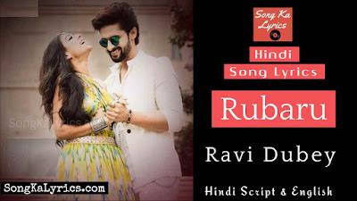 rubaru-lyrics