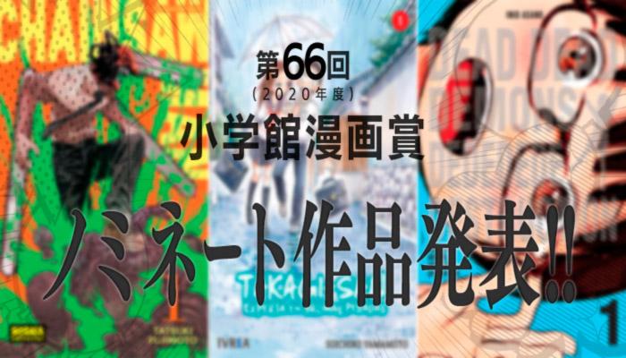 Nominados 66 Premios Manga Shogakukan
