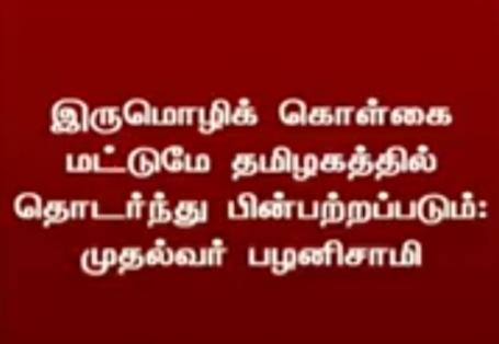 Latest kalvi News :  தமிழகத்தில் இருமொழி கொள்கை மட்டுமே இருக்கும்  -  ஹிந்தி கிடையாது - முதல்வர் பழனிசாமி!