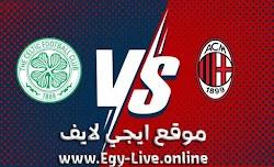 مشاهدة مباراة ميلان وسيلتك بث مباشر ايجي لايف بتاريخ 03-12-2020 في الدوري الأوروبي