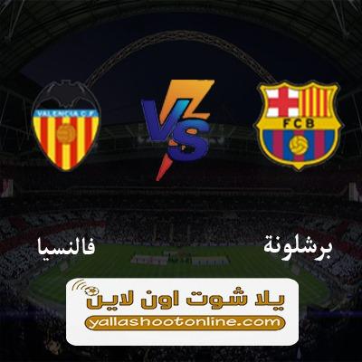 مباراة برشلونة وفالنسيا اليوم