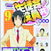 [DVDISO] Seitokai Yakuindomo OVA 8 (Bundle with Manga Vol.9) [131017]