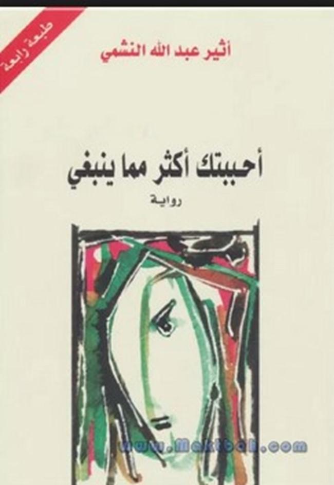 """تلخيص الرواية العربية الاكثر اععجاباً """" أحببتك أكثر مما ينبغي"""