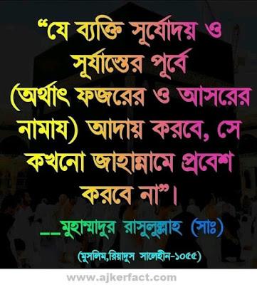 বাংলা ইসলামিক পোস্ট