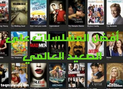 افضل المسلسلات أجنبية