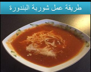 http://www.cookclub1.com/2017/05/tomato-soup.html