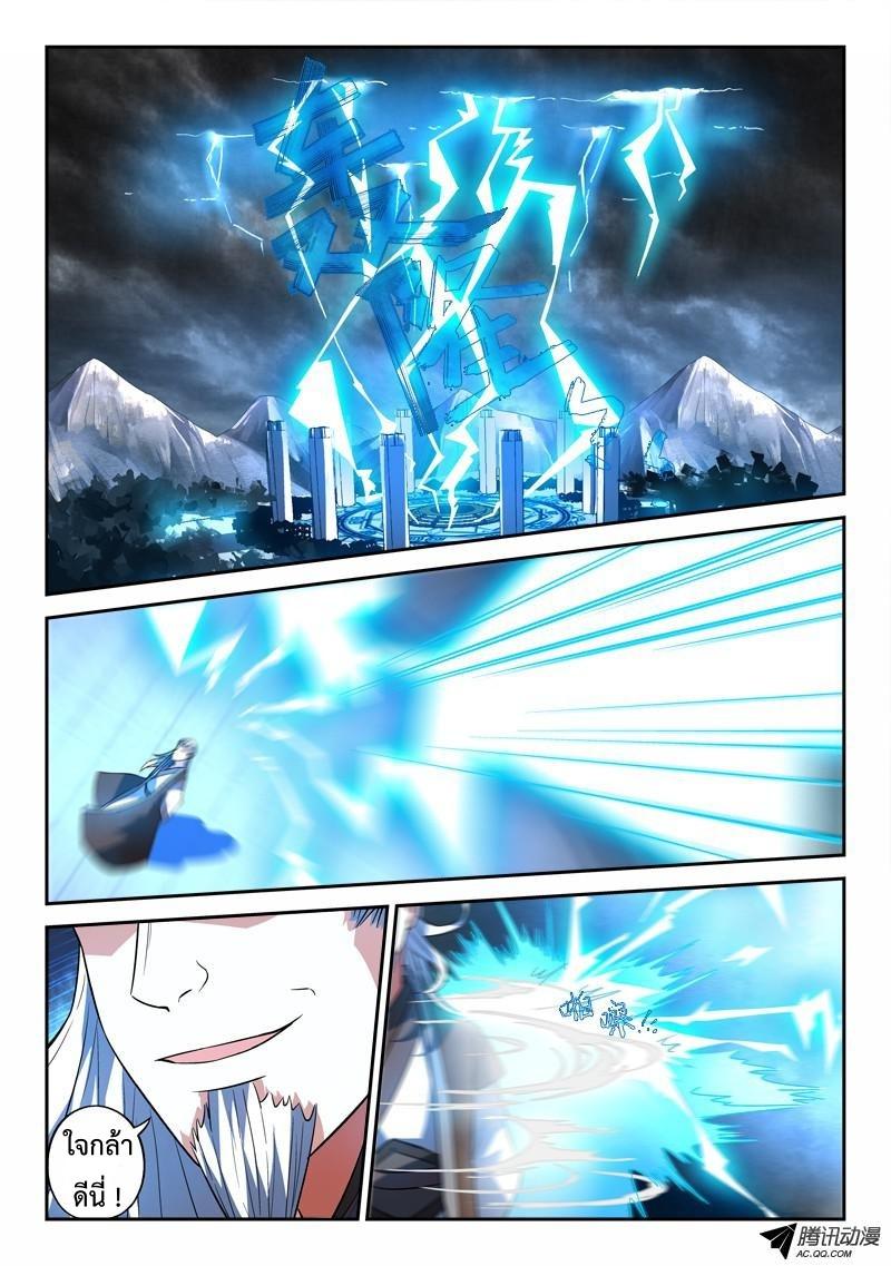 อ่านการ์ตูน Spirit Blade Mountain 138 ภาพที่ 3
