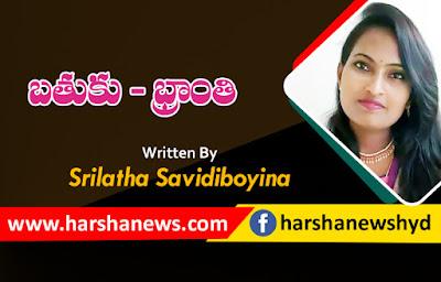 బతుకు-భ్రాంతి_harshanews.com