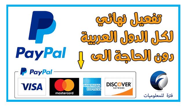 انشاء حساب Paypal مجانا