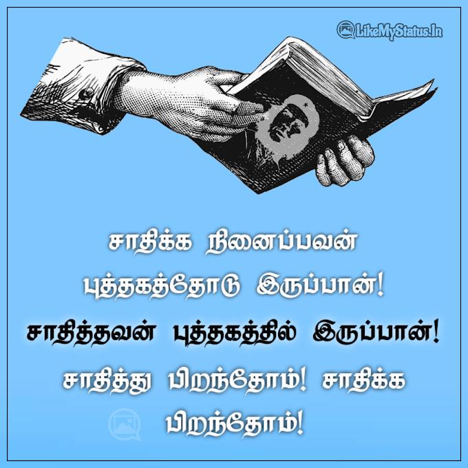 சாதித்து பிறந்தோம்! சாதிக்க பிறந்தோம்!