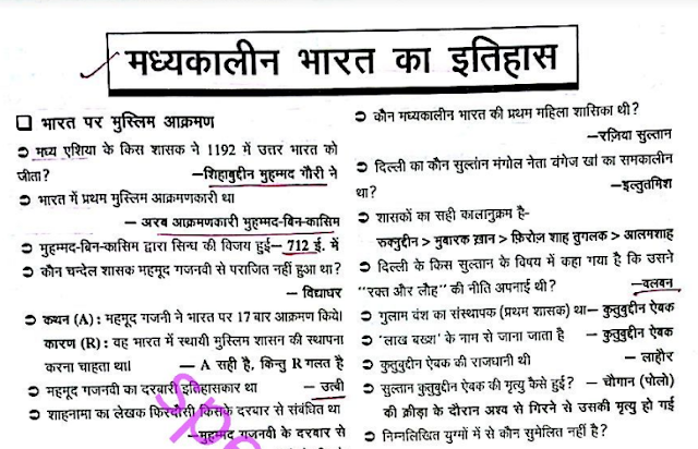 Modern indian history questions and answers in hindi