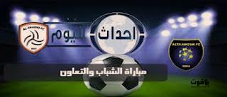 سوبركورة.مشاهدة مباراة الشباب والرائد بث مباشر yalla shoot يلا شوت