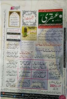 Ubqari Magazine January 2021 Pdf Download