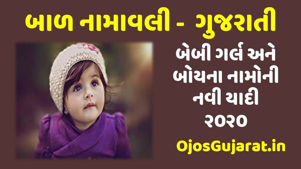 [Update Names] Gujarati Baby Names - Gujarati Boy And Girl Names List 2020