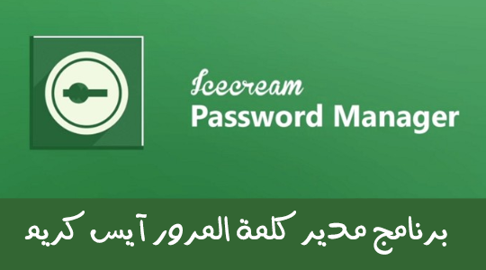 برنامج مانجر باسورد آيس كريم Icecream Password Manager